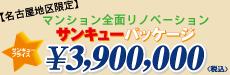 名古屋地区限定 サンキューパッケージ 3,900,000(税込)