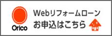 webリフォームローン お申込はこちら