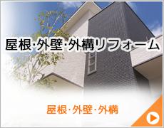 屋根・外壁・外構リフォーム(屋根・外壁・外構)