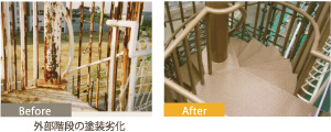 外部階段の塗装劣化
