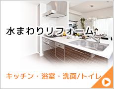 水まわりリフォーム(キッチン・浴室・洗面/トイレ)