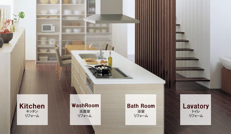 キッチンリフォーム・洗面リフォーム・お風呂リフォーム・トイレリフォーム