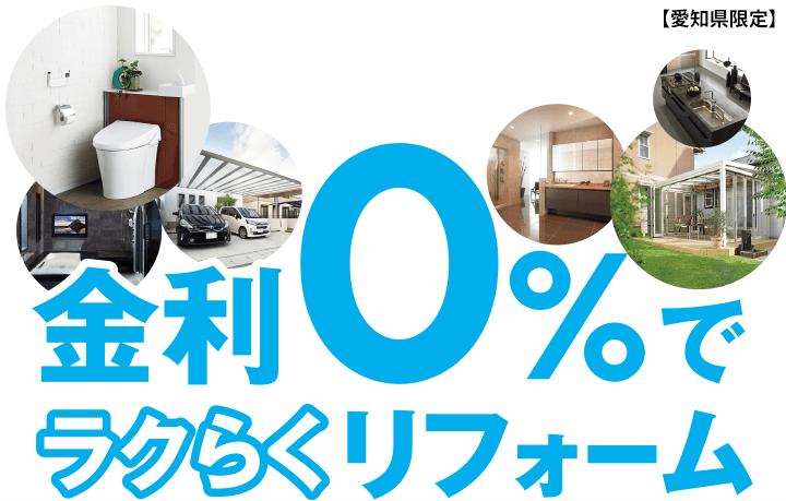 金利0%でラクらくリフォーム 名古屋・愛知県限定