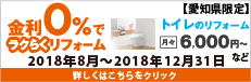 名古屋・愛知県限定:金利0%でラクらくリフォーム 今なら金利・手数料のご負担なくローンが利用できます。2018年8月1日~2018年12月31日ローン申込み分まで トイレのリフォーム月々6,000円~ お風呂のリフォーム 月々15,000円~