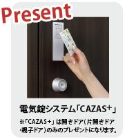 電気錠システム「CAZAS+」