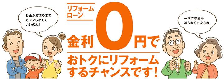 リフォームローン金利手数料0円(ゼロ円)でお得にリフォームするチャンスです!お金が貯まるまでガマンしなくていいのね一気に貯金が減らなくて安心ね!