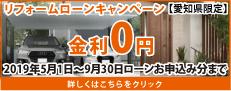 名古屋・愛知県限定リフォームローンキャンペーン:金利0%戸建住宅・マンションリフォーム 今なら金利・手数料のご負担なくローンが利用できます。2019年5月1日~2019年9月30日ローン申込み分まで