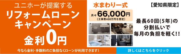 名古屋・愛知県限定:金利0% 戸建住宅・マンションリフォーム 今なら金利・手数料のご負担なくローンが利用できます。2019年5月1日~2019年9月30日ローン申込み分まで